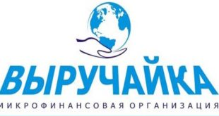 Условия кредитования в микрофинансовой организации «Выручайка»
